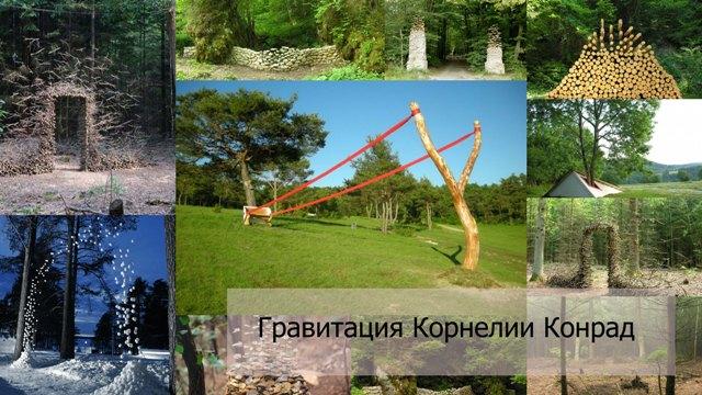 Гравитация Корнелии Конрад
