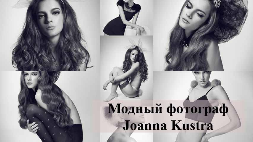 Джоанна Кустра,Мода,портретная фотография,Fashion,Joanna Kustra