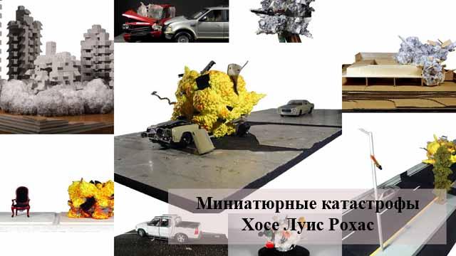 Миниатюрные катастрофы,креатив,Jose Luis Rojas,Хосе Луис Рохас