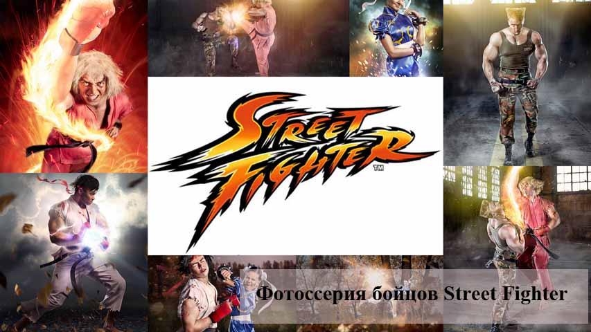 Фотографии,Alexander Nerozya, Ilia Mihaylov, Street Fighter