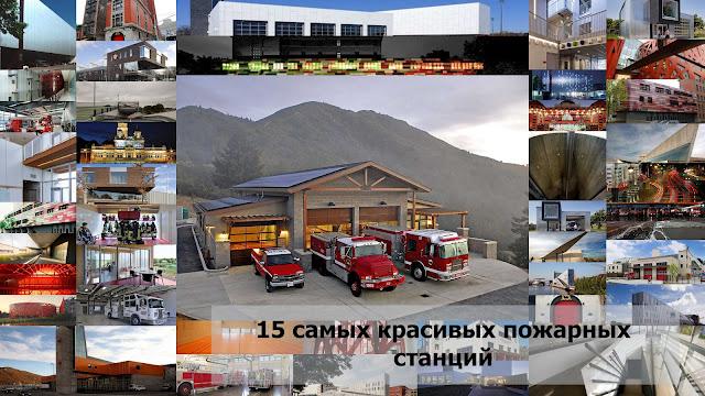15 самых красивых пожарных станций