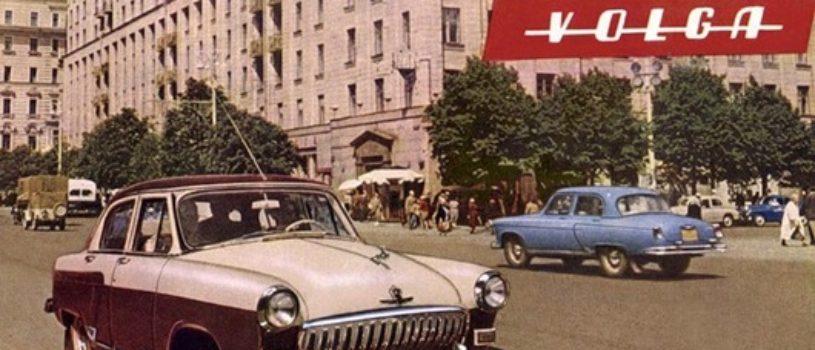 Рекламные постеры Советских автомобилей
