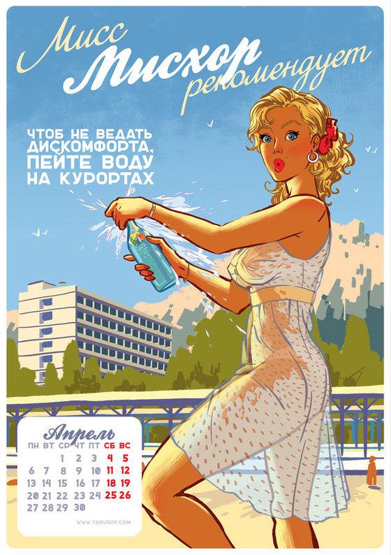 Апрель на пин-ап календаре Андрея Тарусова