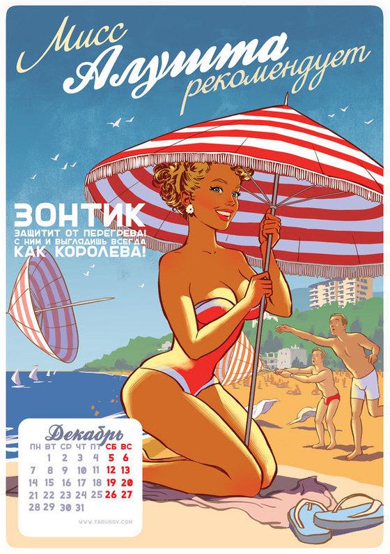 Декабрь  на пин-ап календаре Андрея Тарусова