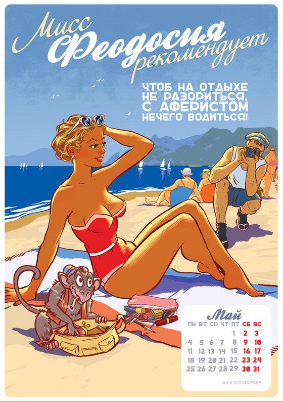 Май на пин-ап календаре Андрея Тарусова