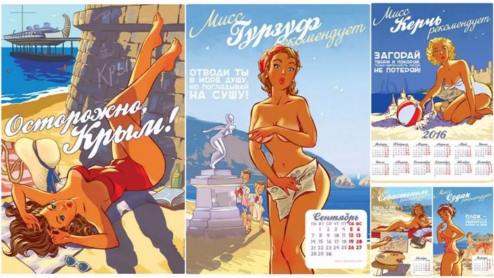Пин-ап календарь Осторожно Крым на 2015 год от Андрея Тарусова