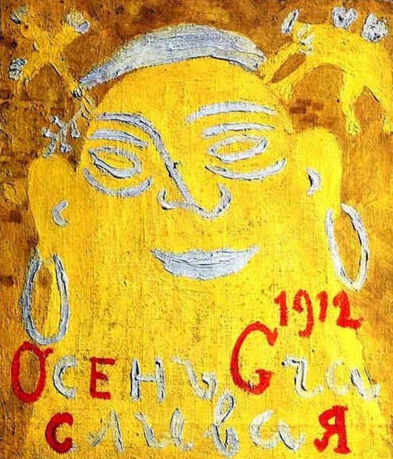 Счасливая осень - Михаил Федорович Ларионов (1912)