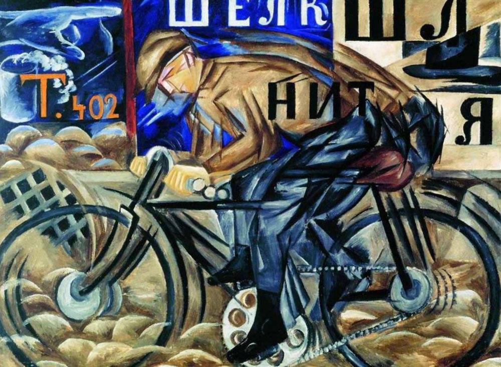 Гончарова Наталья Сергеевна - Велосипедист (1913, Холст, масло. 78 x 105 см, Государственный Русский музей)