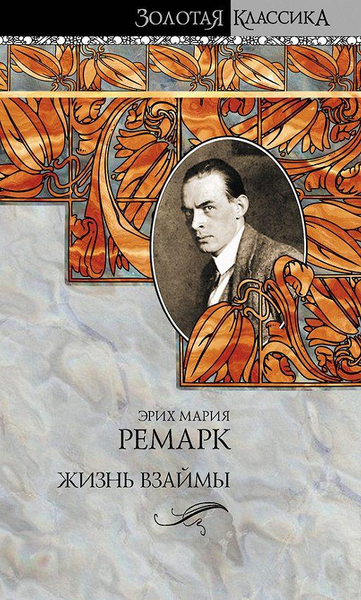 Подборка лучших книг мировой классики