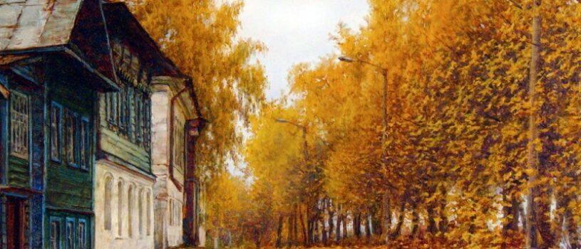Немеркнущее золото осени в картинах современников
