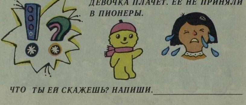 Вот какие журналы читал обычный советский школьник: яркие примеры и веселые картинки
