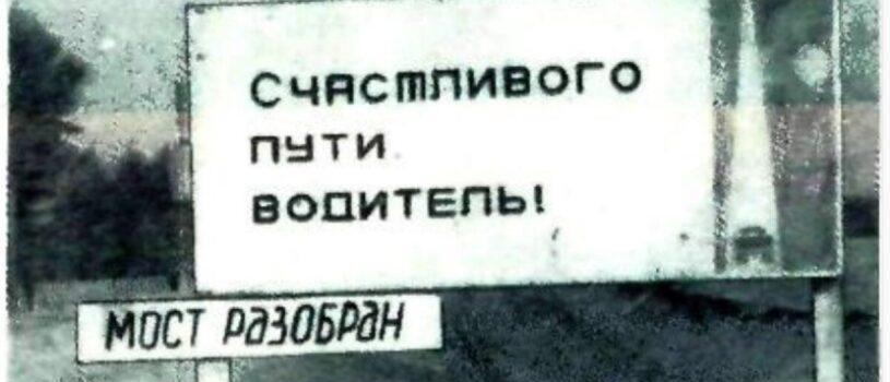 Забавные фото и ситуации из жизни советского человека: ретро-перлы из журнала «Крокодил»