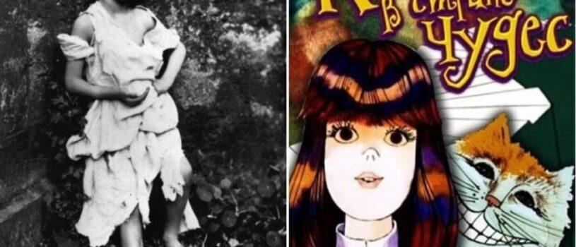 Несказочная история Алисы в стране чудес.