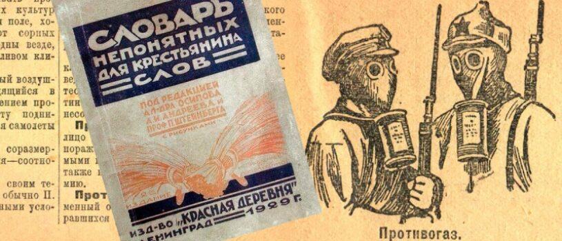 В 1929 году в СССР вышла книга «Словарь непонятных для крестьянина слов» и вот 7 ярких, занятных примеров